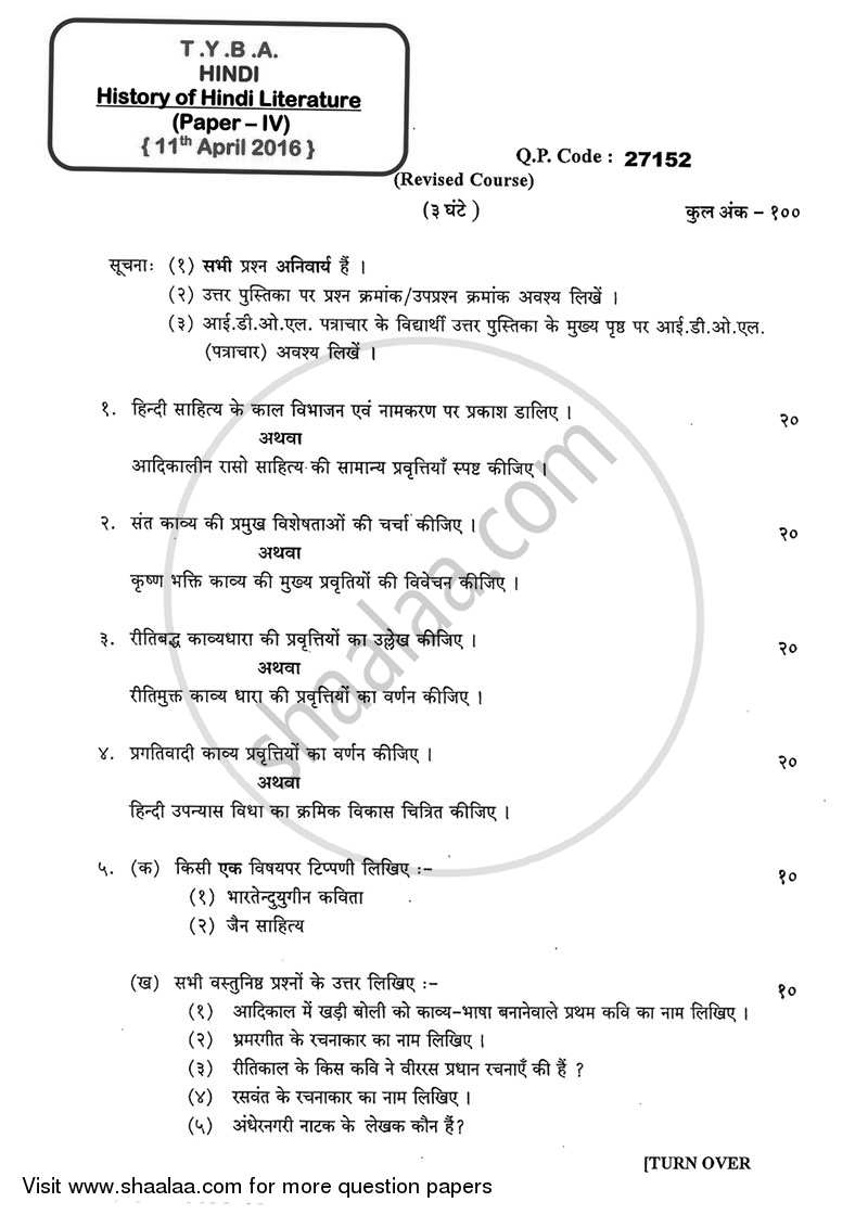 Question Paper - History of Hindi Literature (Hindi Sahitya Ka Itihas) 2015 - 2016 - B.A. - 3rd Year (TYBA) - University of Mumbai