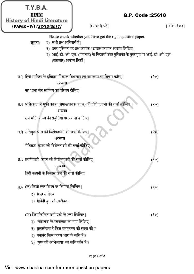 Hindi sahitya ka itihas objective question pdf