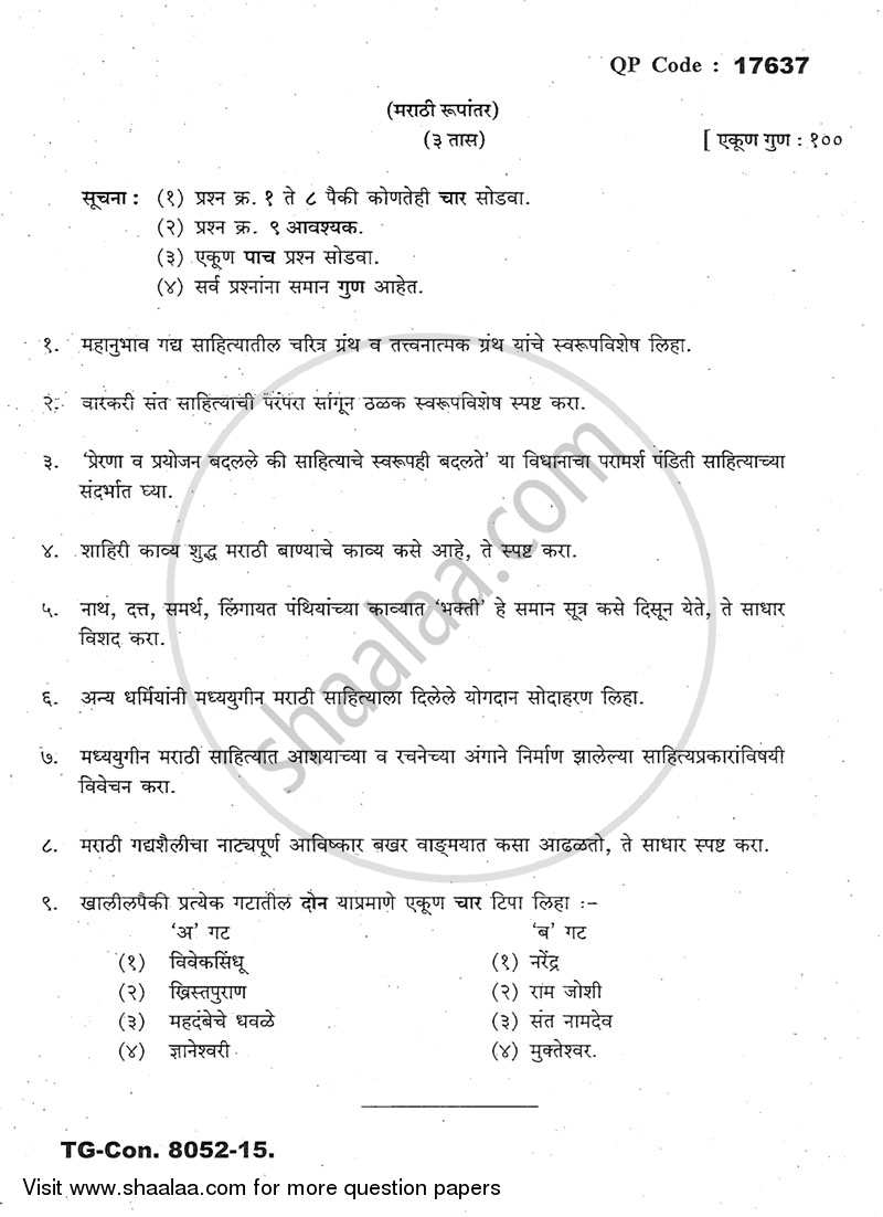 Question Paper - History of Marathi Literature (Form Beginning to 1818) [Prachin Marathi Wangmayach Itihas (Prarambha Te 1818)] 2014 - 2015 - B.A. - 3rd Year (TYBA) - University of Mumbai