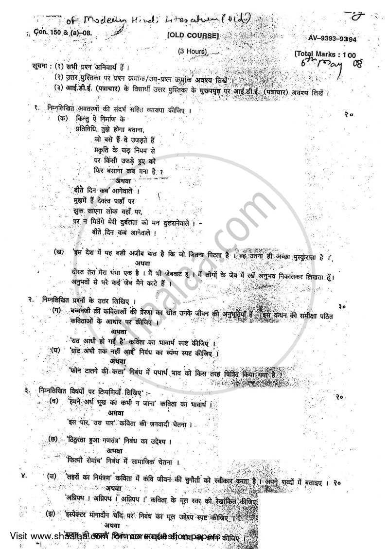 Question Paper - Ideological Background of Modern Hindi Literature 2007 - 2008-B.A.-Semester 6 (TYBA) University of Mumbai