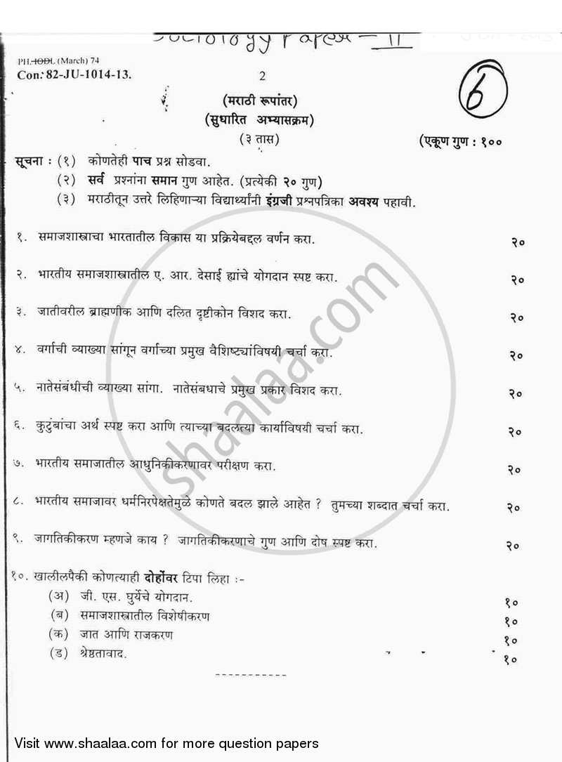 Question Paper - Indian Society - Concept, Structure and Process 2012 - 2013 - B.A. - 2nd Year (SYBA) - University of Mumbai