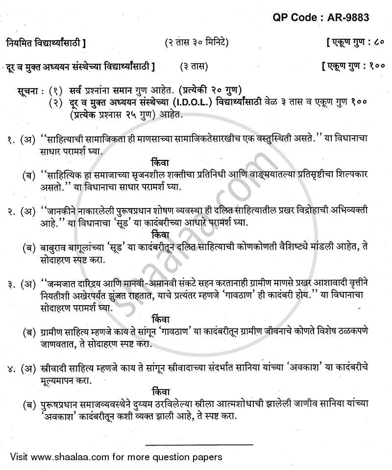 Question Paper - Literature and Society (Sahitya Ani Samaj) 2013 - 2014 - B.A. - 3rd Year (TYBA) - University of Mumbai