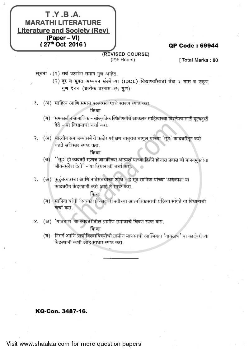 Question Paper - Literature and Society (Sahitya Ani Samaj) 2016 - 2017 - B.A. - 3rd Year (TYBA) - University of Mumbai
