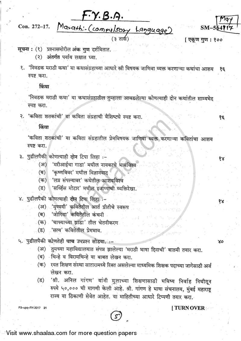 Question Paper - Marathi (Compulsory) 2016 - 2017 - B.A. - 1st Year (FYBA) - University of Mumbai
