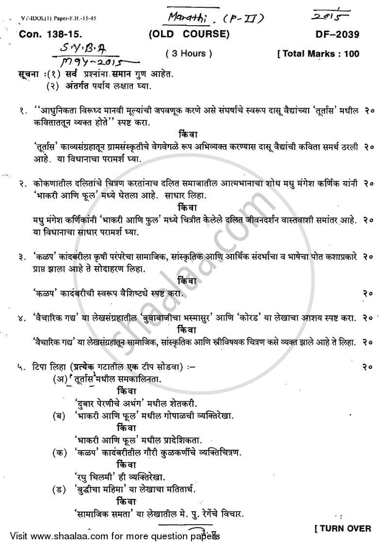 Question Paper - Marathi Paper 2 2014 - 2015 - B.A. - 2nd Year (SYBA) - University of Mumbai