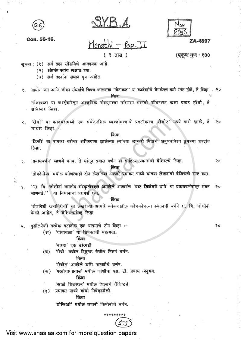 Question Paper - Marathi Paper 2 2016 - 2017 - B.A. - 2nd Year (SYBA) - University of Mumbai