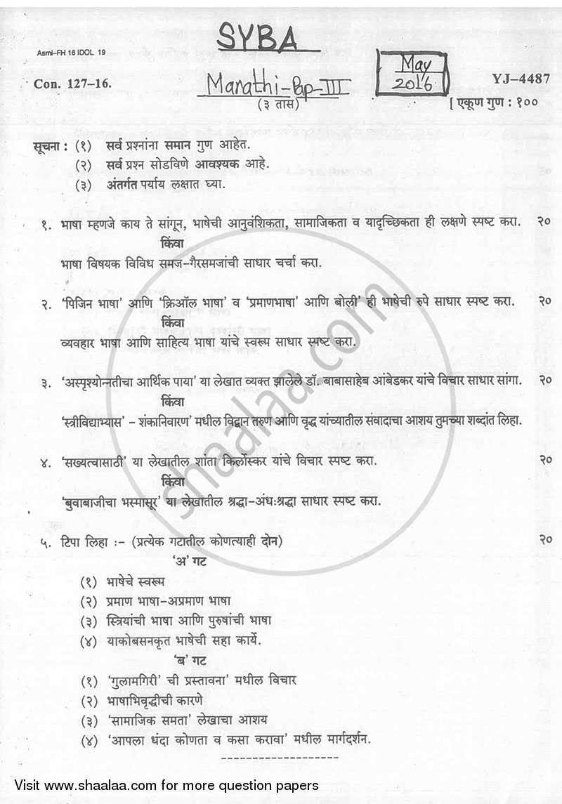 Question Paper - Marathi Paper 3 2015 - 2016 - B.A. - 2nd Year (SYBA) - University of Mumbai
