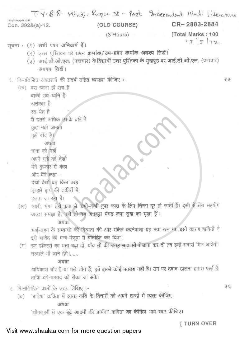 Question Paper - Post Independent Hindi Literature 2011 - 2012 - B.A. - Semester 5 (TYBA) - University of Mumbai