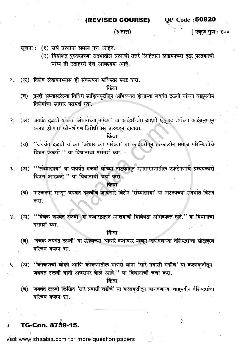 Question Paper - The Study of an Author - Jaywant Dalvi (Lekhak Abhyas) 2014 - 2015 - B.A. - 3rd Year (TYBA) - University of Mumbai