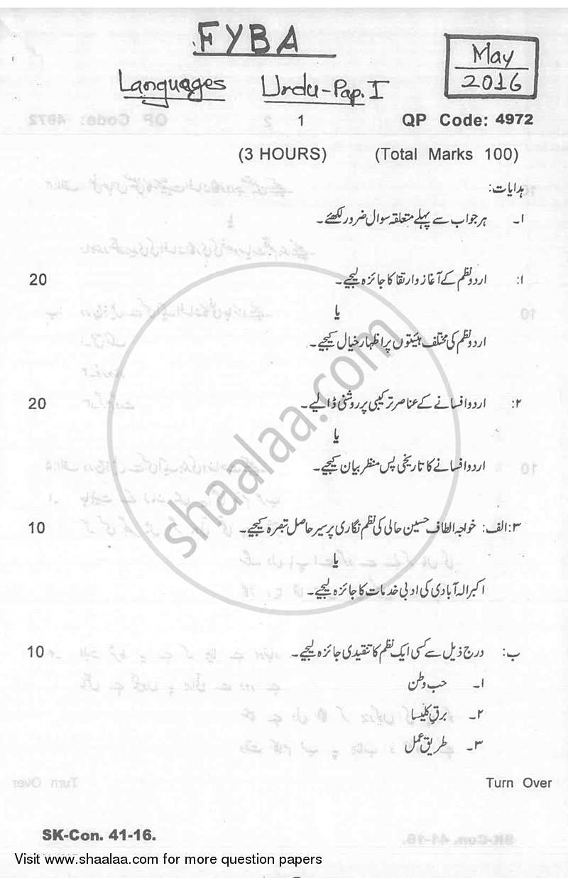 Question Paper - Urdu (Ancillary) 2015-2016 - B.A. - 1st Year (FYBA) - University of Mumbai with PDF download