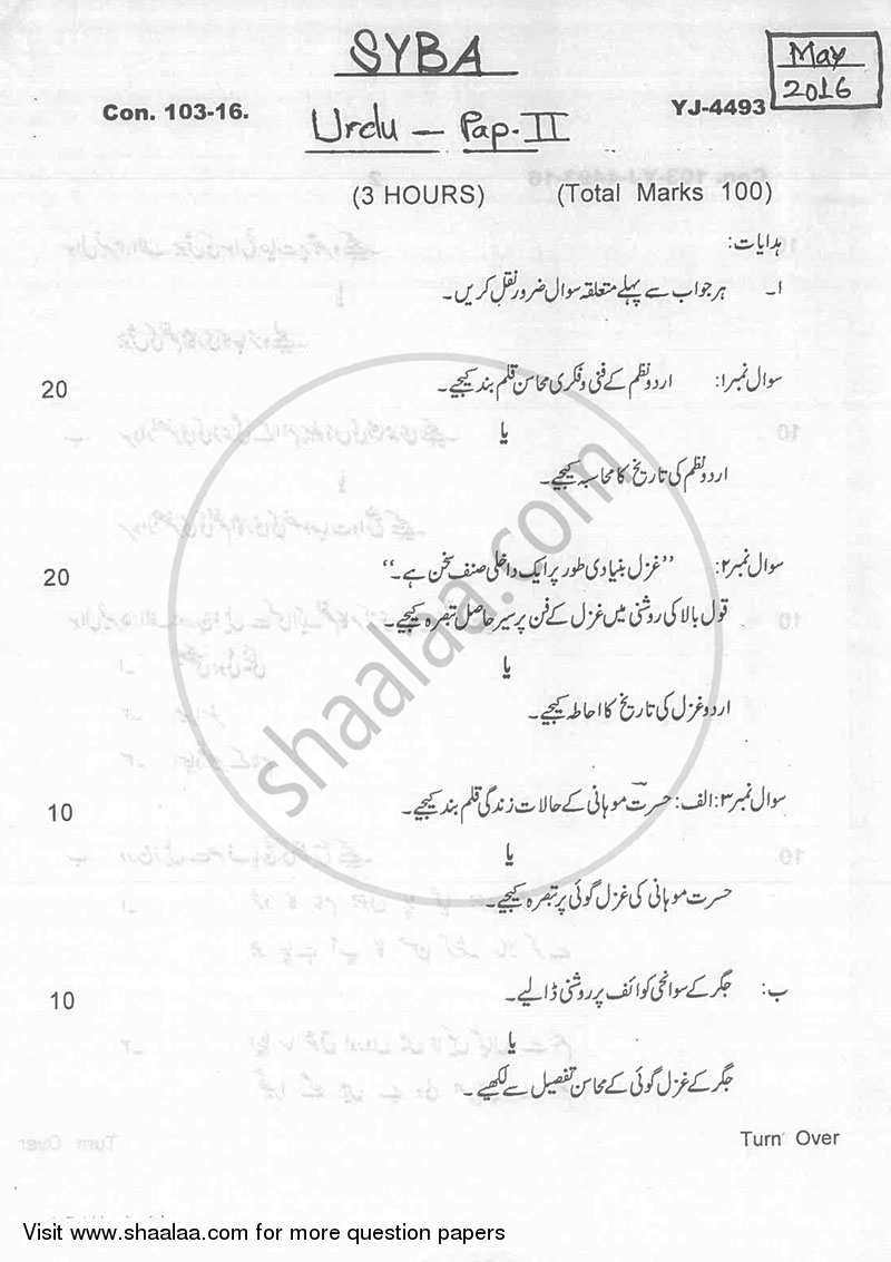 Question Paper - Urdu Paper 2 2015-2016 - B.A. - 2nd Year (SYBA) - University of Mumbai with PDF download