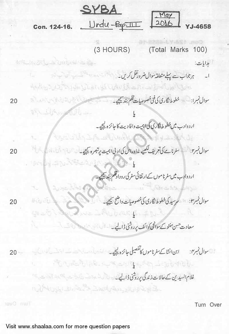 Question Paper - Urdu Paper 3 2015-2016 - B.A. - 2nd Year (SYBA) - University of Mumbai with PDF download