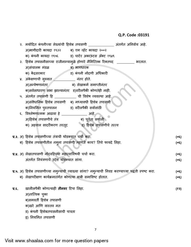 Question Paper - Cost Accounting Introduction and Basic
