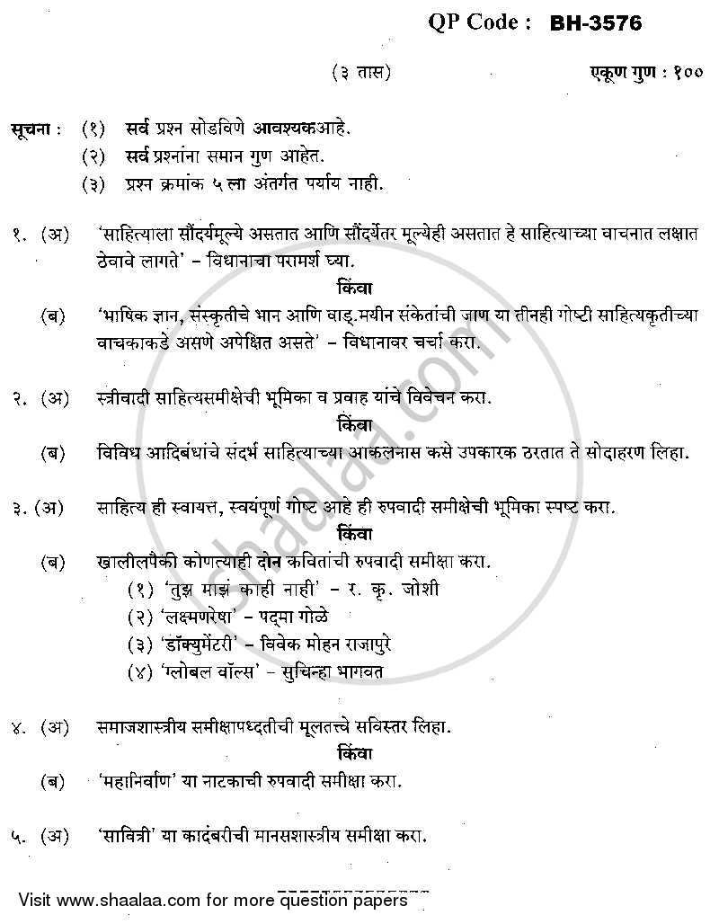 Question Paper - Applied Criticism (Upyojit Samiksha) 2013 - 2014 - M.A. - Part 2 - University of Mumbai