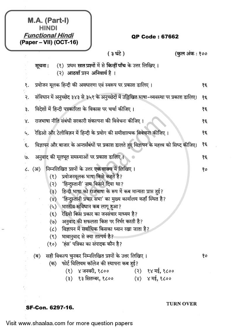 Question Paper - Functional Hindi 2016 - 2017 - M.A. - Part 1 - University of Mumbai