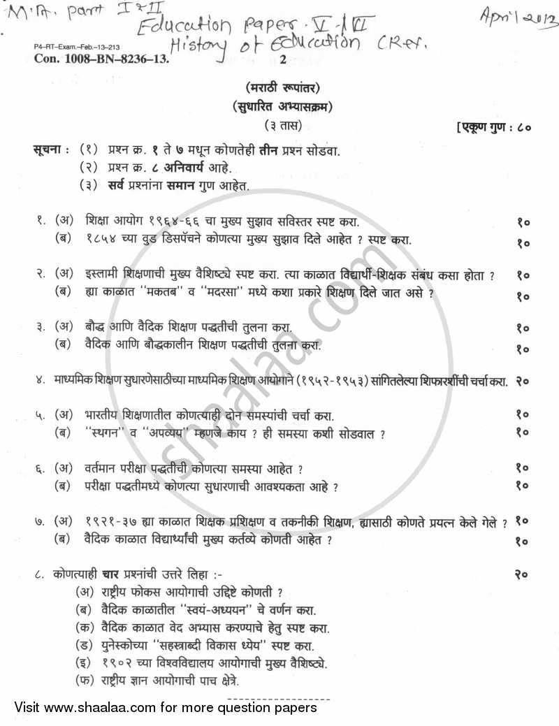 Question Paper - History of Education 2012 - 2013 - M.A. - Part 2 - University of Mumbai