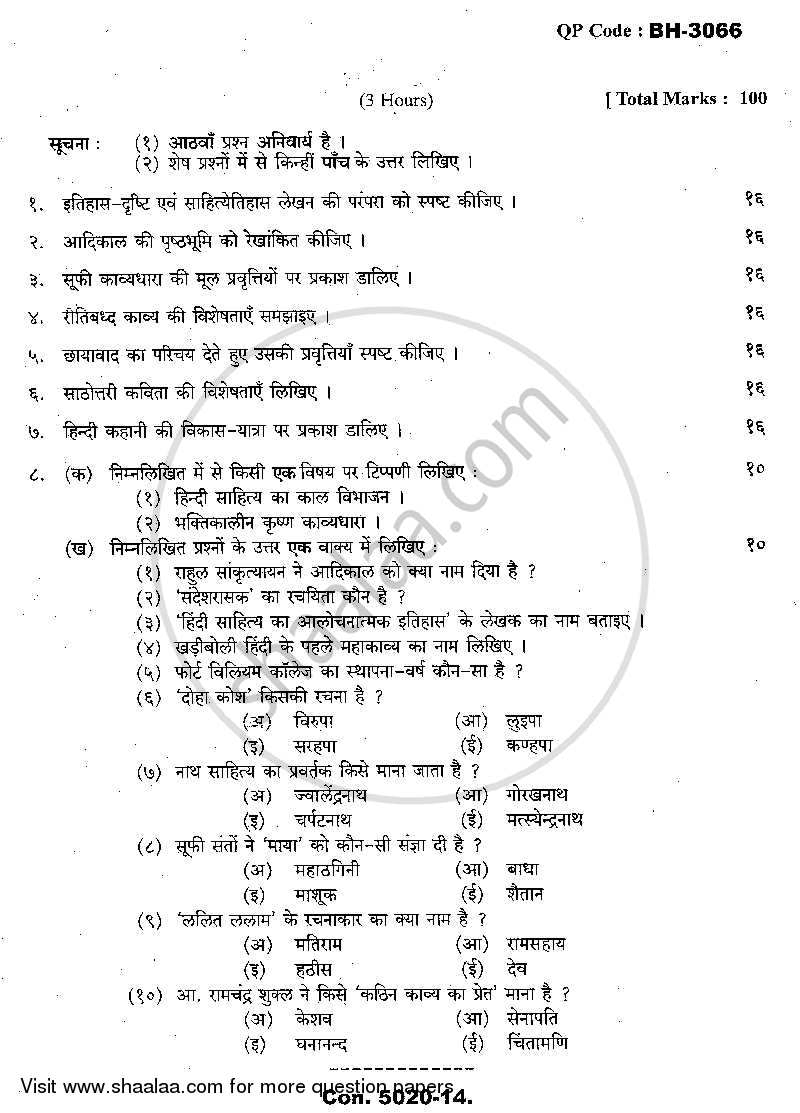 History of Hindi Literature 2013-2014 - M.A. - Part 1 - University of Mumbai question paper with PDF download