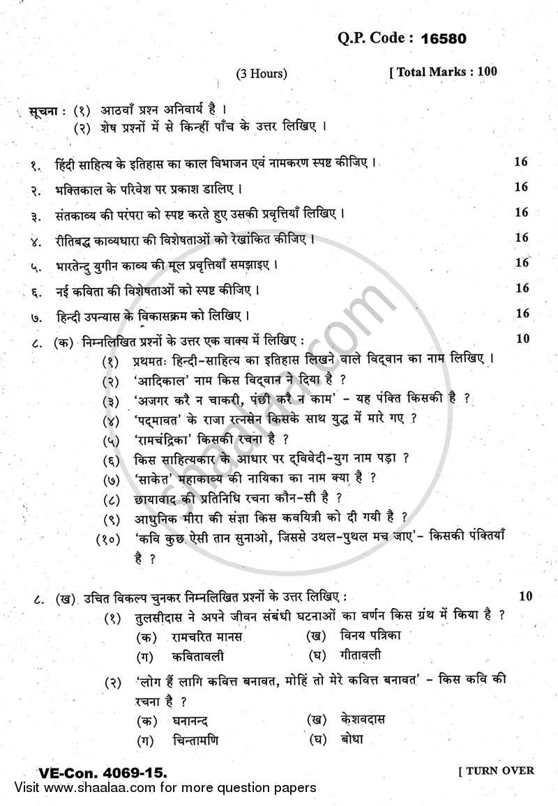 Question Paper - History of Hindi Literature 2014 - 2015 - M.A. - Part 1 - University of Mumbai