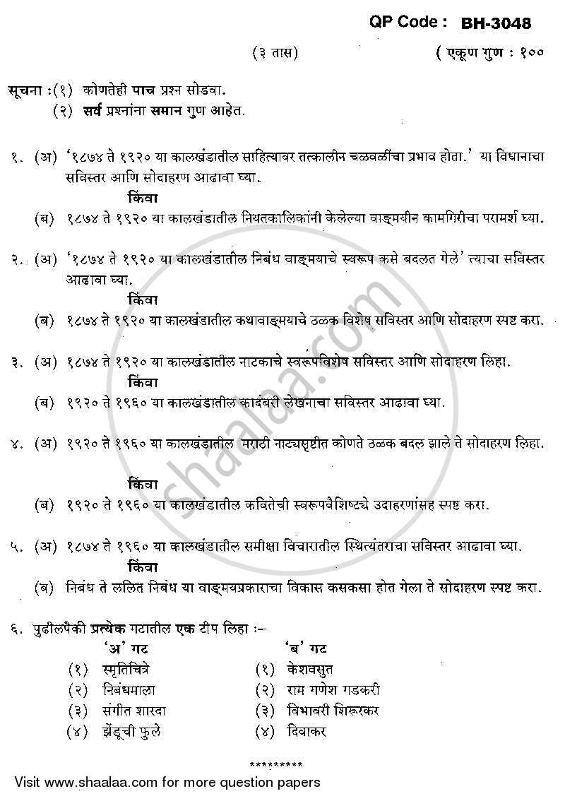 Question Paper - History of Marathi Literature (1874-1960) [Marathi Wangmayaccha Itihas] 2013 - 2014 - M.A. - Part 1 - University of Mumbai