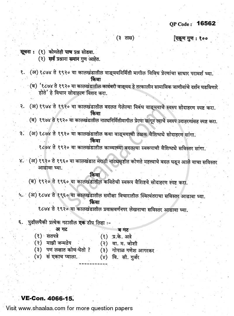 Question Paper - History of Marathi Literature (1874-1960) [Marathi Wangmayaccha Itihas] 2014 - 2015 - M.A. - Part 1 - University of Mumbai