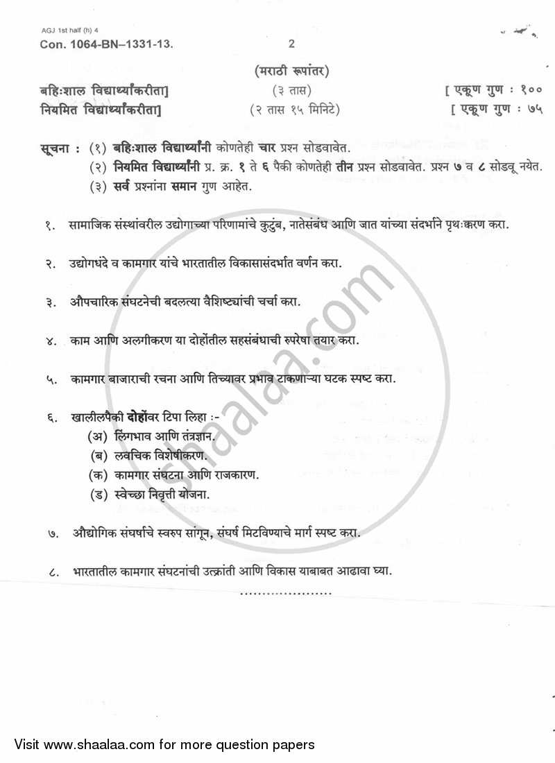 ma part 1 sociology question papers mumbai university