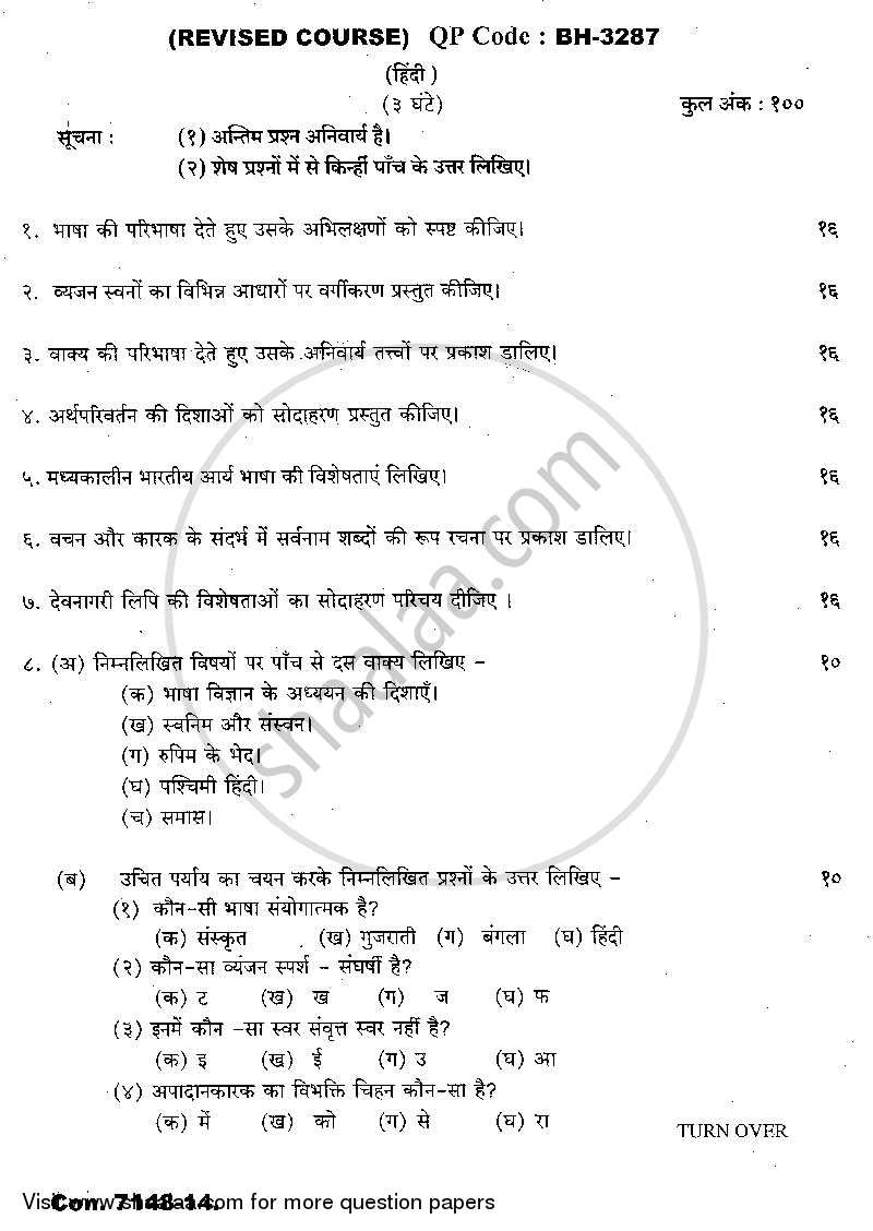 Question Paper - Linguistics and Hindi Language 2013 - 2014 - M.A. - Part 2 - University of Mumbai
