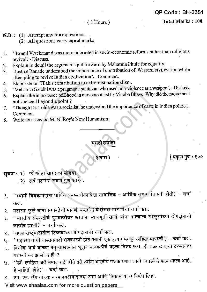 Question Paper - Modern Indian Political Thought 2013 - 2014 - M.A. - Part 1 - University of Mumbai