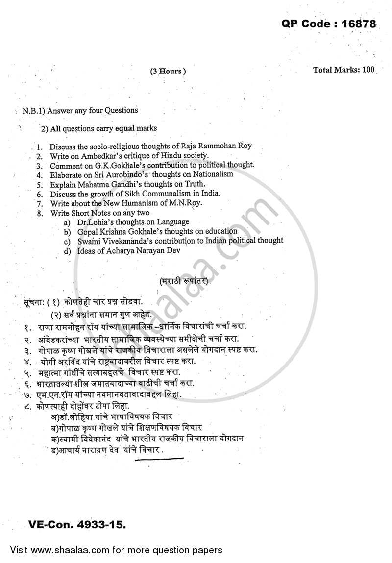 Question Paper - Modern Indian Political Thought 2014 - 2015 - M.A. - Part 1 - University of Mumbai