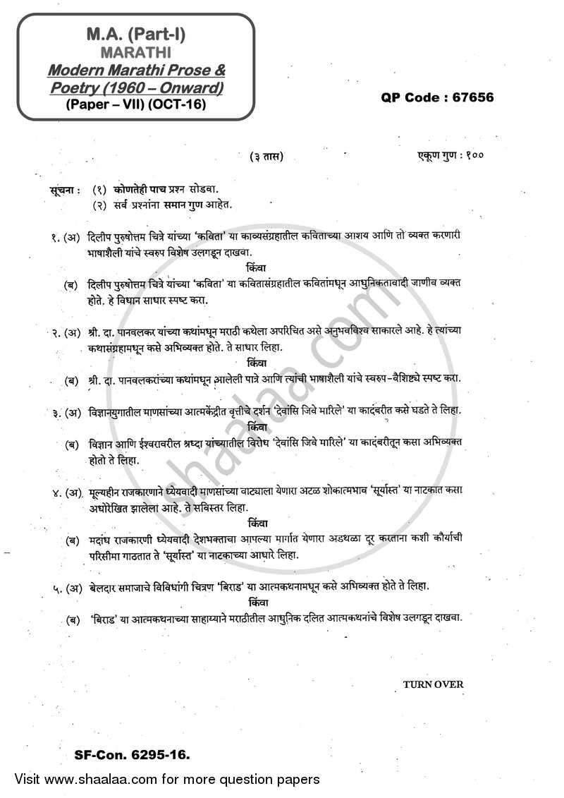 Question Paper - Modern Marathi Prose and Poetry (1960 Onwards) [Adhunik Marathi Sahitya] 2016 - 2017 - M.A. - Part 1 - University of Mumbai