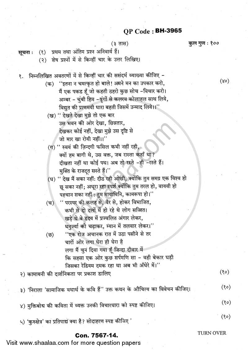 Question Paper - Modern Poetry 2013 - 2014 - M.A. - Part 2 - University of Mumbai