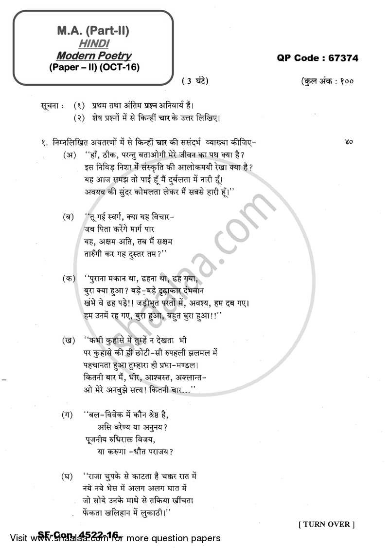 poetry paper