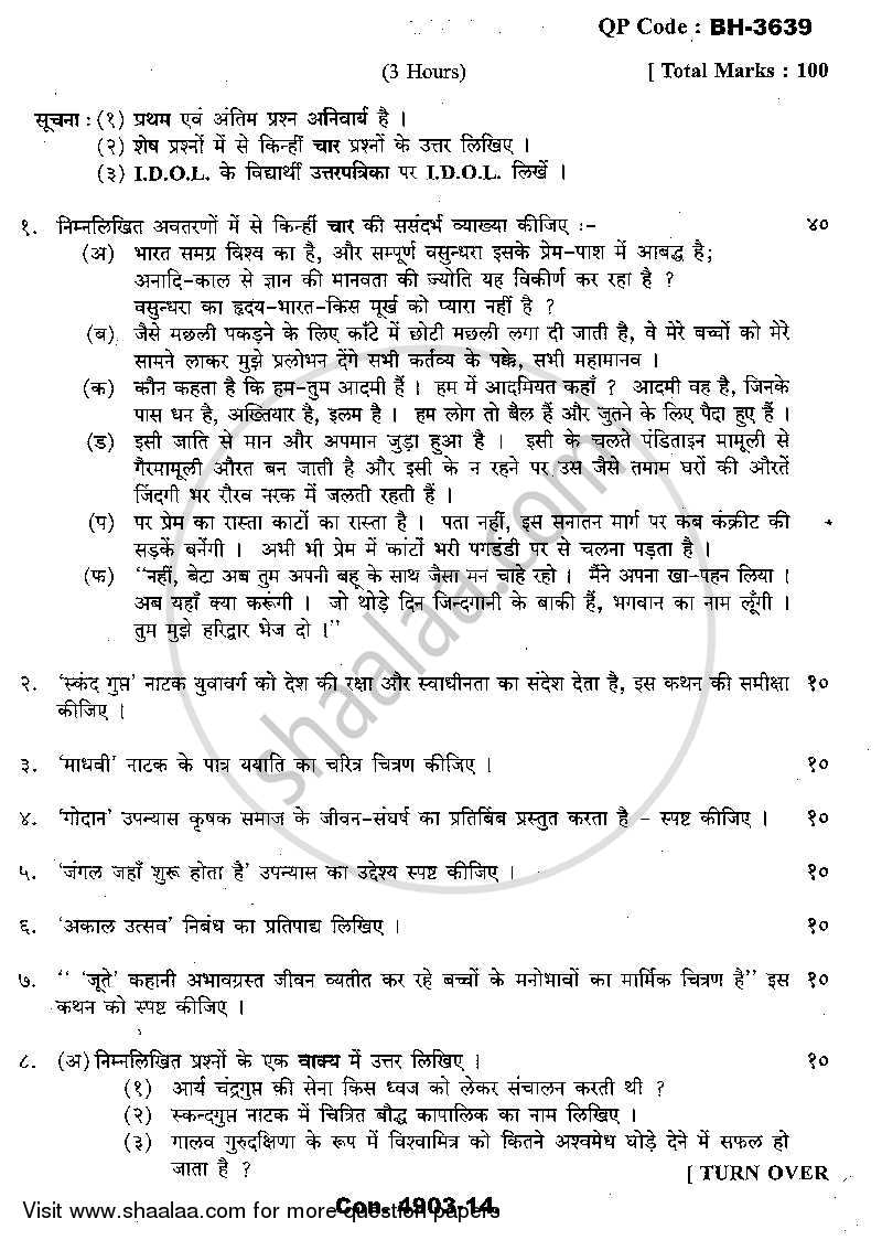 Question Paper - Modern Prose 2013 - 2014 - M.A. - Part 1 - University of Mumbai