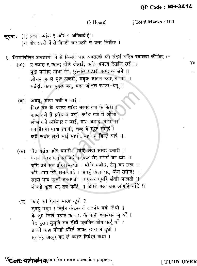 Question Paper - Old and Medieval Poetry 2013 - 2014-M.A.-Part 1 University of Mumbai