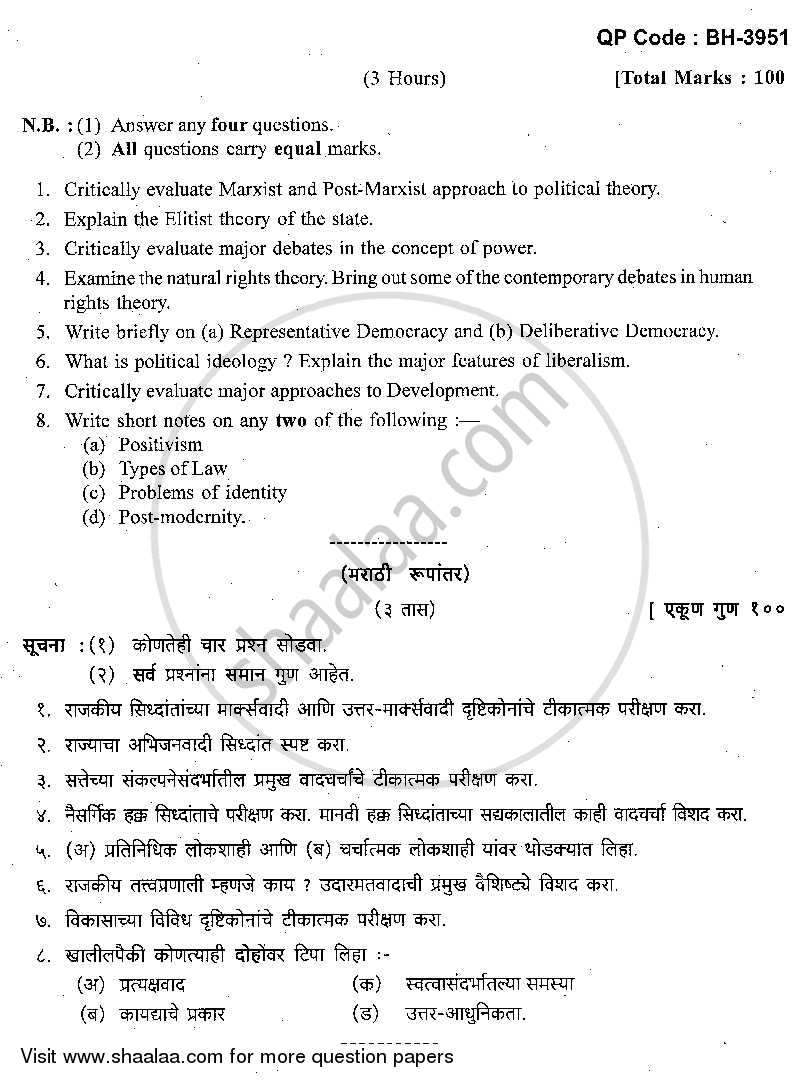 Question Paper - Political Theory 2013 - 2014 - M.A. - Part 1 - University of Mumbai