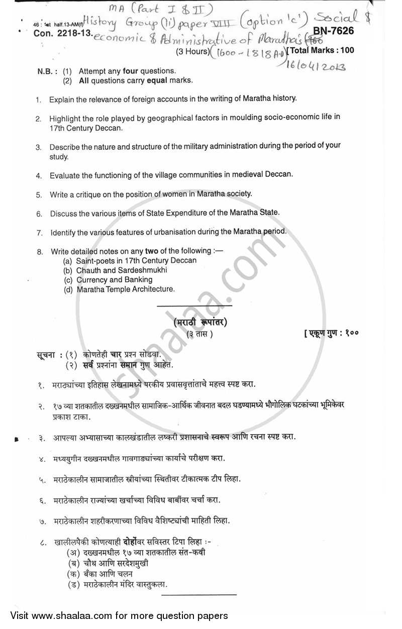 Question Paper - Social, Economic and Administrative History of the Marathas ( 1600 -1818 A.D.) 2012 - 2013 - M.A. - Part 2 - University of Mumbai