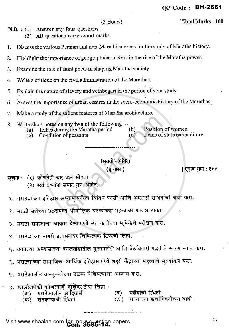 Question Paper - Social, Economic and Administrative History of the Marathas ( 1600 -1818 A.D.) 2013 - 2014 - M.A. - Part 2 - University of Mumbai