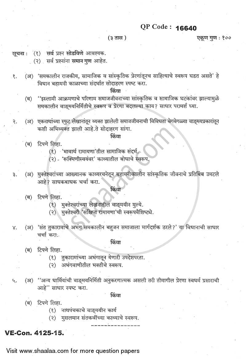 Question Paper - Study of an Ancient Period (Eka Prachin Kalavadhi Abhyas) 2014 - 2015 - M.A. - Part 2 - University of Mumbai