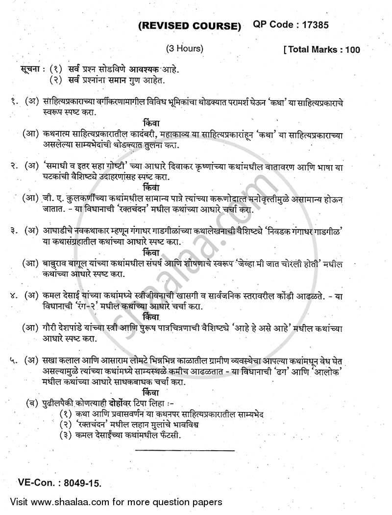 Question Paper - Study of Forms of Literature- Stories (Sahitya Ani Katha Prakarancha Abhyas) 2014 - 2015-M.A.-Part 1 University of Mumbai