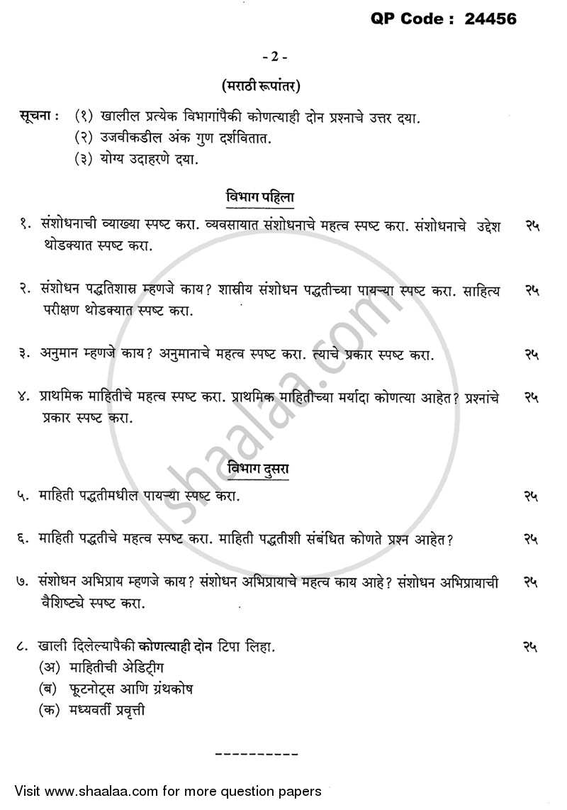 research methodology question paper pdf