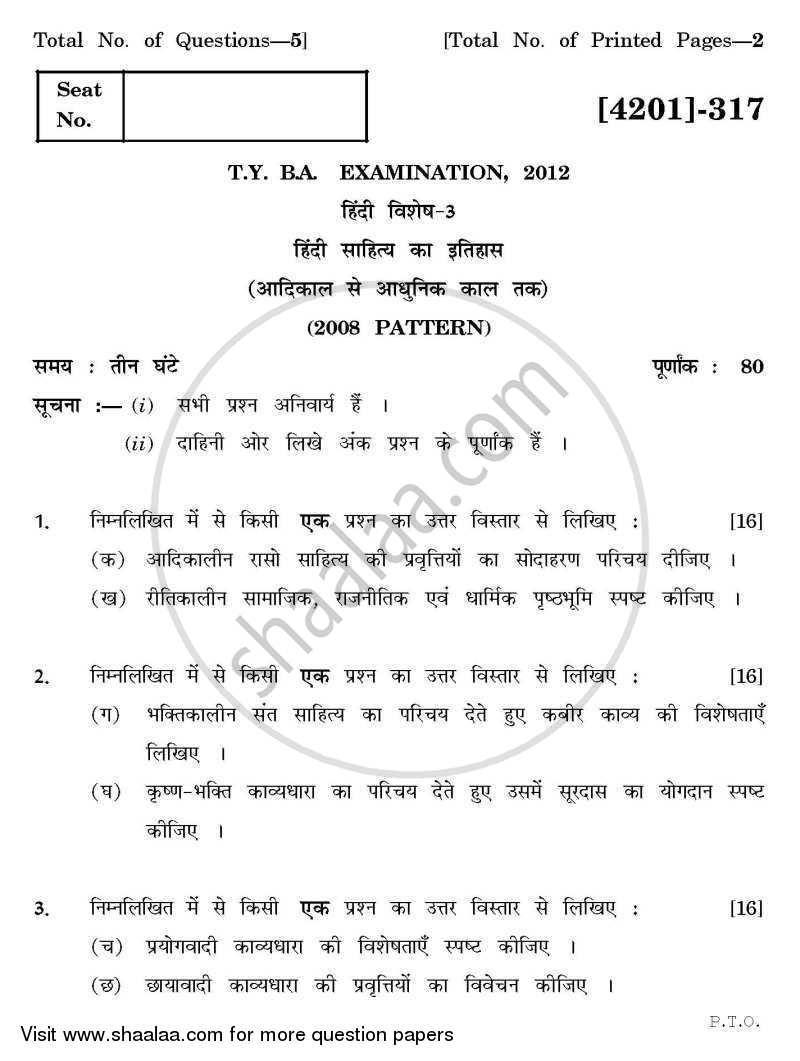 Hindi Special Paper 3- Hindi Sahitya Ka Itihas ( Adikal Se Adhunik Kal Tak ) 2012-2013 - B.A. - 3rd Year (TYBA) - University of Pune question paper with PDF download