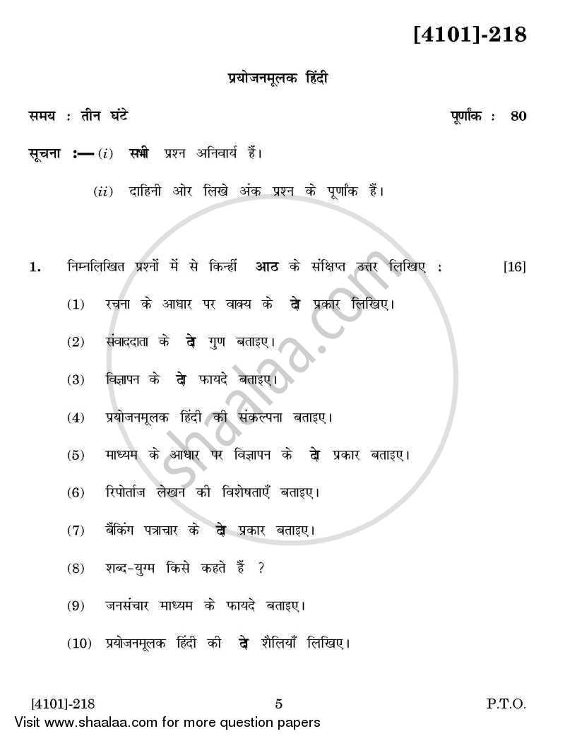 Question Paper - Hindi General Paper 2- Prayojan Moolak Hindi 2011 - 2012 - B.A. - 2nd Year (SYBA) - University of Pune