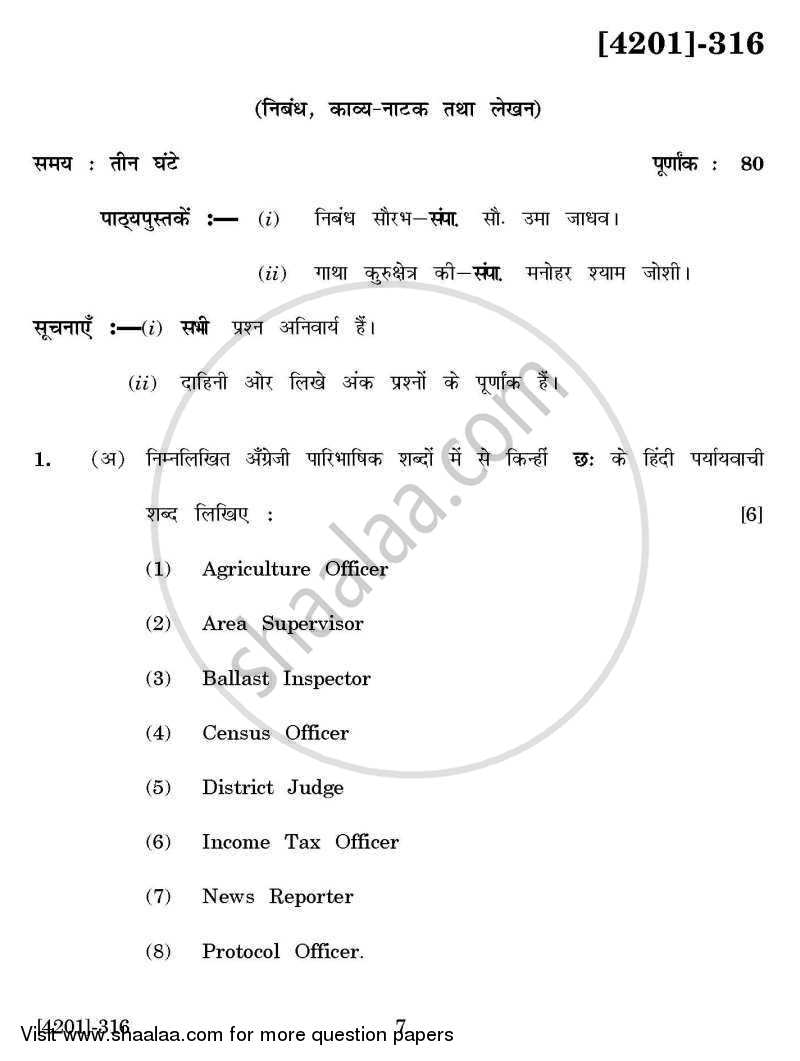 Question Paper - Hindi General Paper 3- Nibandh, Kavya, Natak Thath Lekhan 2012-2013 - B.A. - 3rd Year (TYBA) - University of Pune with PDF download
