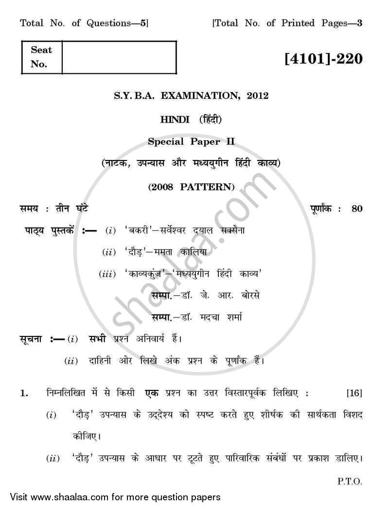 Question Paper - Hindi Special Paper 2- Upnaysa, Natak Tatha Madhyayugeen Hindi Kavya 2011 - 2012 - B.A. - 2nd Year (SYBA) - University of Pune