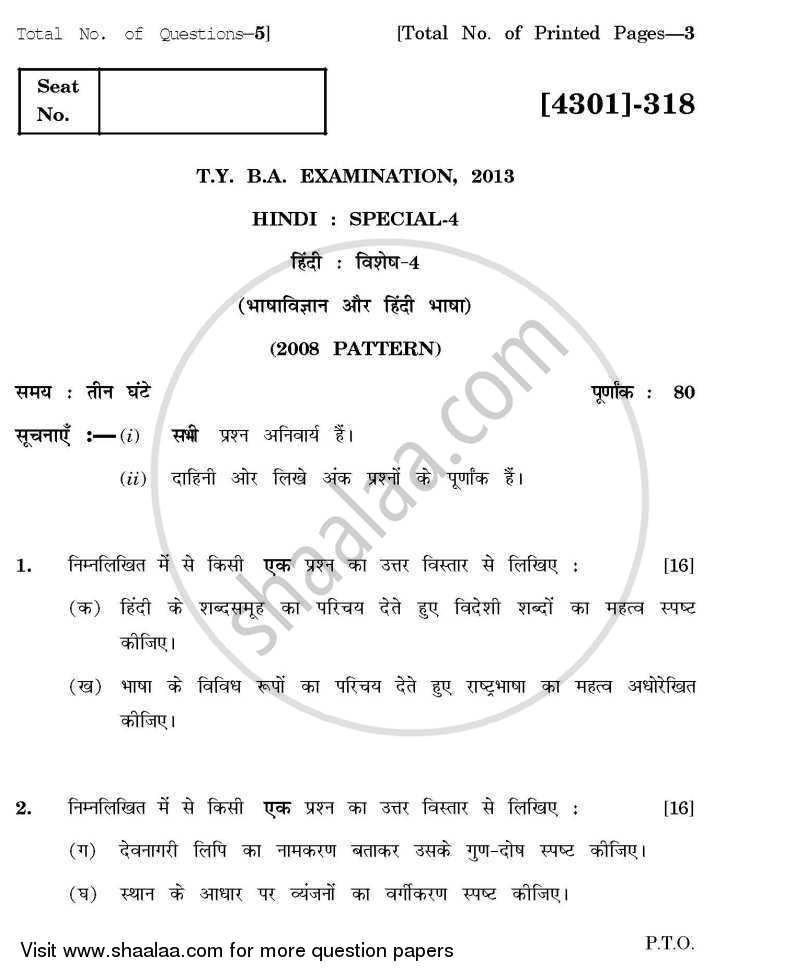 Hindi Special Paper 4- Bhasha Vidnyan Aur Hindi Bhasha 2012-2013 - B.A. - 3rd Year (TYBA) - University of Pune question paper with PDF download