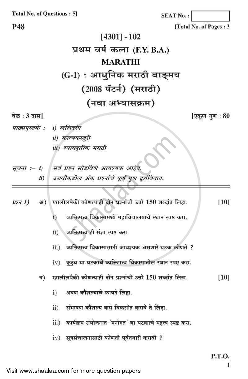 Question Paper - Marathi General Paper 1- Adhunik Marathi Wangamay - Lalitrang Or Kavyakastur 2012 - 2013 - B.A. - 1st Year (FYBA) - University of Pune