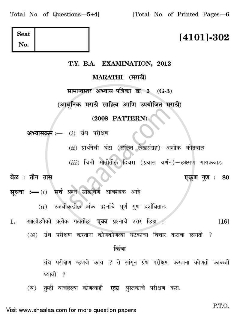 Question Paper - Marathi General Paper 3- Adhunik Marathi Sahitya 2011 - 2012 - B.A. - 3rd Year (TYBA) - University of Pune