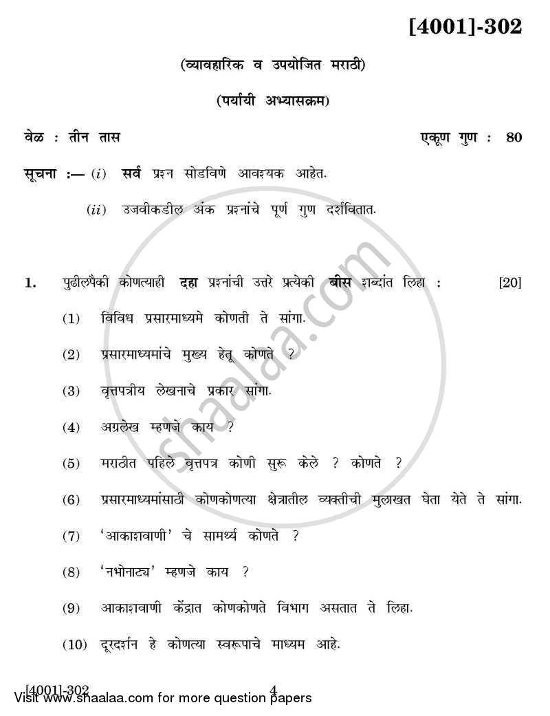 Question Paper - Marathi General Paper 3- Vyavaharik Ani Upyojit Marathi 2011 - 2012 - B.A. - 3rd Year (TYBA) - University of Pune