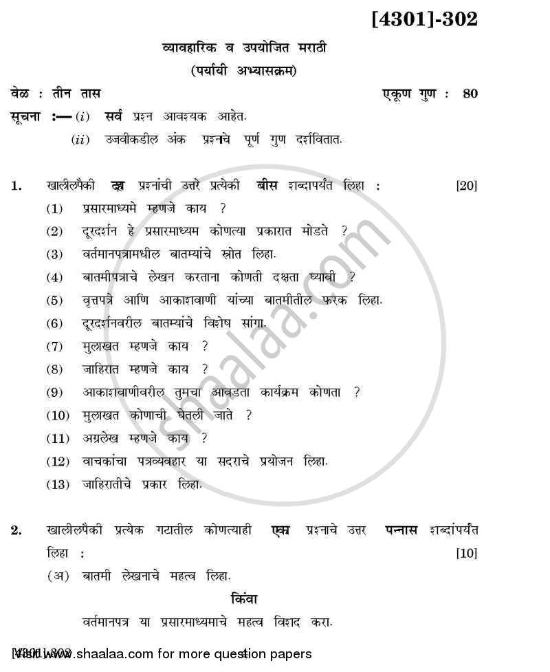 Question Paper - Marathi General Paper 3- Vyavaharik Ani Upyojit Marathi 2012 - 2013 - B.A. - 3rd Year (TYBA) - University of Pune