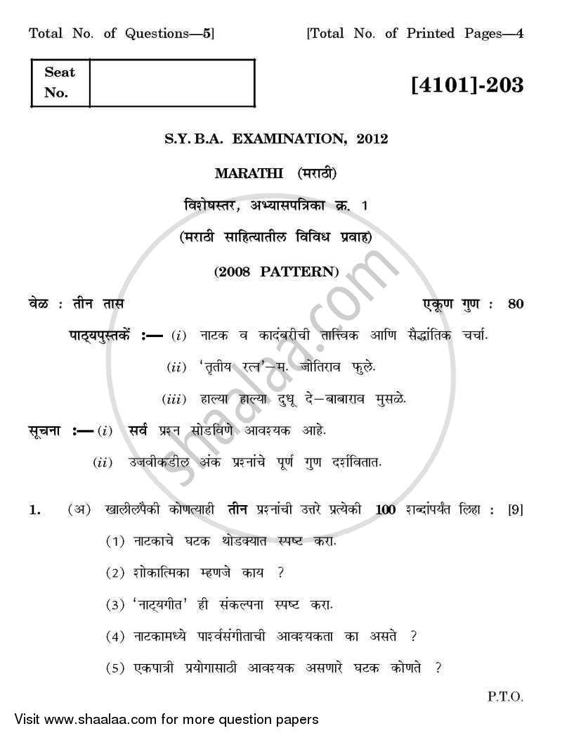 Question Paper - Marathi Special Paper 1- Marathi Sahityatil Vividh Pravah ( Natak Or Kadambari ) 2011 - 2012 - B.A. - 2nd Year (SYBA) - University of Pune