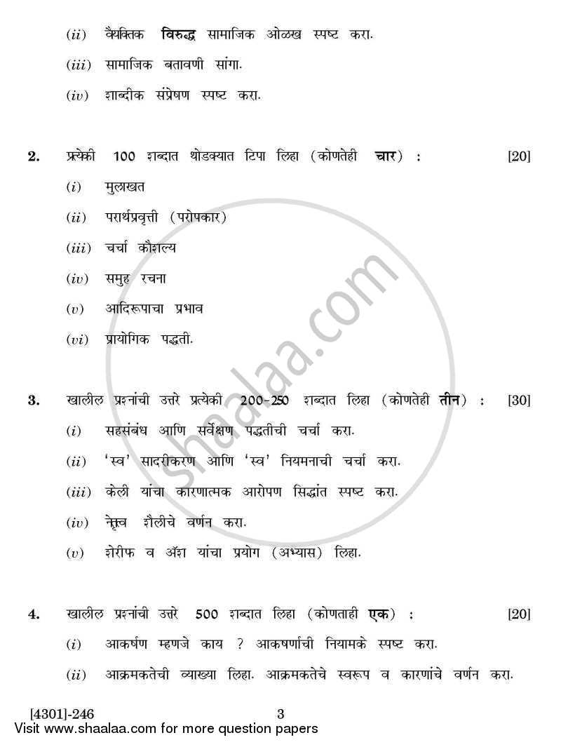 a paper on psychology in the year 2008 Question papers year-2012 class x arabic set1 assamese set1 bahasamelayu  principles and practices of life insurance paper i set1  psychology set1.